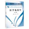 医学免疫学 第三版