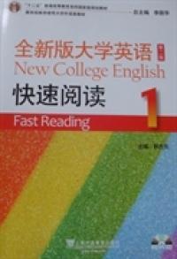全新版大学英语快速阅读-1-第二版