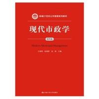 现代市政学-第四版