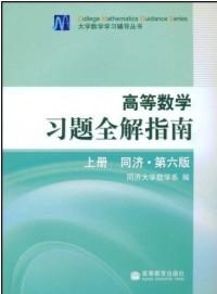 高等数学习题全解指南(上册)(同济 第六版)