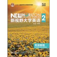 新视野大学英语 听说教程2 第三版 学生用书(内容一致,印次、封面或原价不同,统一售价,随机发货)