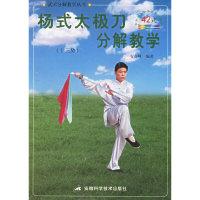 杨式太级刀分解教学(十三势)
