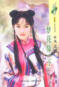 梦花缘(下)(花雨·280)