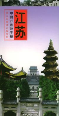 中国行旅游手册--江苏