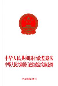 中华人民共和国行政监察法.中华人民共和国行政监察法实施条例