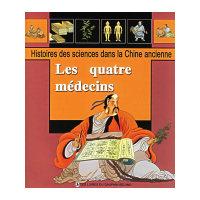 中国古代医学家——中国古代科学故事丛书(法文版)