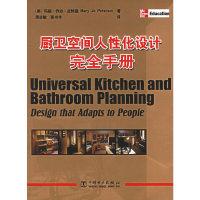 厨卫空间人性化设计完全手册