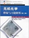 无机化学释疑与习题解析(第二版)(内容一致,印次、封面或原价不同,统一售价,随机发货)