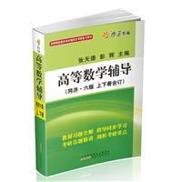 高等数学辅导-(同济.六版上下册合订)(内容一致,印次、封面或原价不同,统一售价,随机发货)