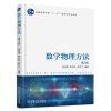 数学物理方法 第2版