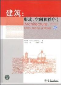 建筑:形式空间和秩序(第三版)