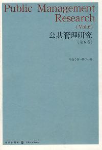 公共管理研究(第六卷)