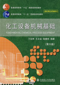 化工设备机械基础(第六版)