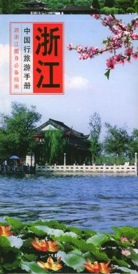 中国行旅游手册--浙江