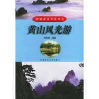 黄山风光游——中国旅游热线丛书