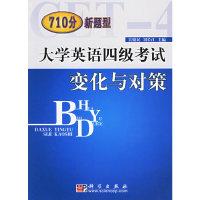 710分新题型大学英语四级考试变化与对策