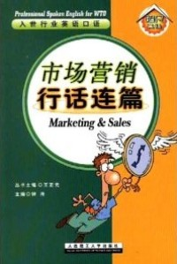 市场营销行话连篇