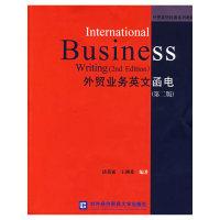 外贸业务英文函电 第二版