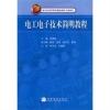 电工电子技术简明教程(内容一致,印次、封面或原价不同,统一售价,随机发货)