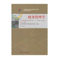 财务管理学:2014年版