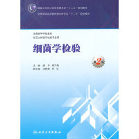 细菌学检验-第2版-供卫生检验与检疫专业用