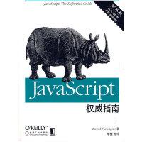 JavaScript权威指南(第五版)