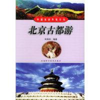 北京古都游——中国旅游热线丛书