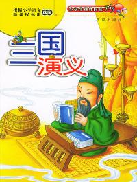 三国演义——小学生课外阅读365(注音本)