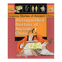 中国古代医学家——中国古代科学故事丛书(英文版)
