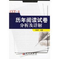 CET-4历年阅读试卷分析及详解