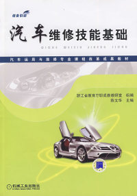 汽车维修技能基础