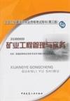 矿业工程管理与实务-全国二级建造师执业资格考试用书-(第三版)