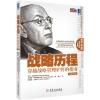 战略历程:穿越战略管理旷野的指南(原书第2版)(当今世界最优秀的战略思想家、最具原创性的管理大师明茨伯格经典著作全新再版,实践战略理论的综合性指南)