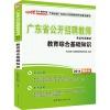 中公2014广东省公开招聘教师考试专用教材:教育综合基础知识