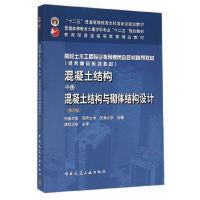 混凝土结构(中册)混凝土结构域砌体结构设计 第六版