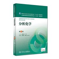 分析化学(第8版)