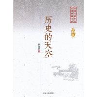 历史的天空(中国专业作家小说典藏文库)