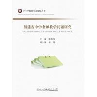 福建省中学名师教学问题研究/中小学教师专业发展丛书