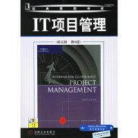 IT项目管理(英文版.第4版)