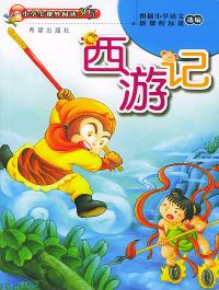 西游记——小学生课外阅读365(注音本)