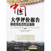 中国大学评价报告:高考择校选专业指南