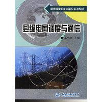 县级电网调度与通信/县市级电力企业岗位培训教材