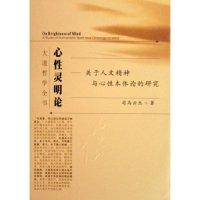 心性灵明论--关于人文精神与心性本体论的研究(大道哲学全书)