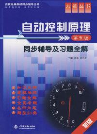 自动控制原理(第五版)同步辅导及习题全解 (内容一致,印次、封面、原价不同,统计售价,随机发货)