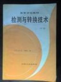 检测与转换技术第2版