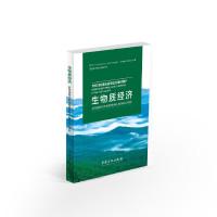 生物质经济-后石油时代的生物质燃料.材料和化学品