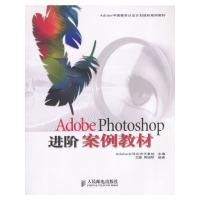 Adobe Photoshop进阶案例教材