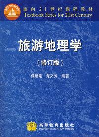 旅游地理学(修订版)