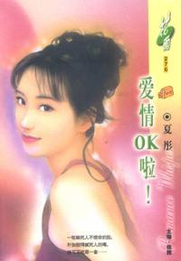 爱情OK啦!(花雨·276)