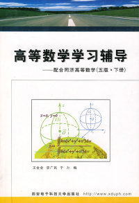 高等数学学习辅导(配合同济高等数学)(五版·下册)